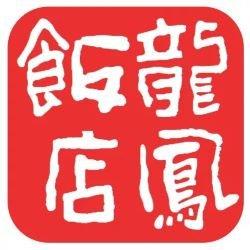 Restaurant Long Fong logo